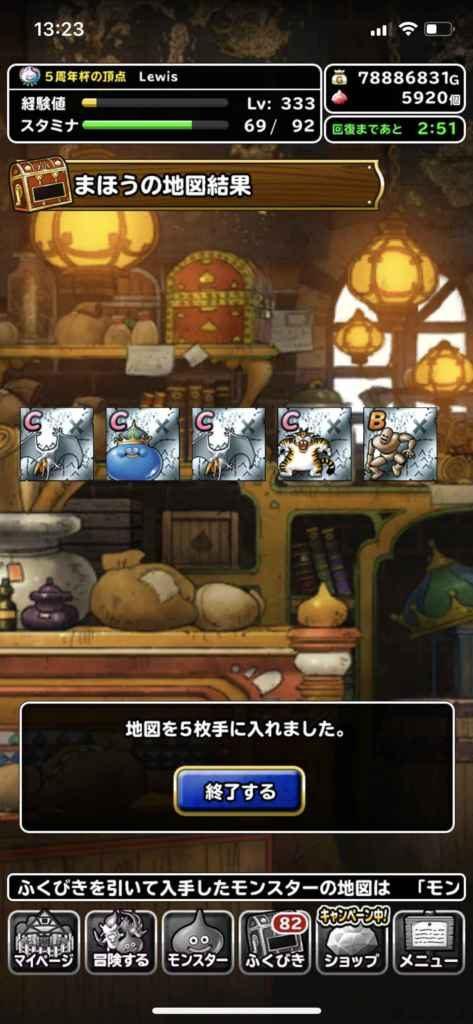 2019年年末の超レジェンドドリームくじの結果!