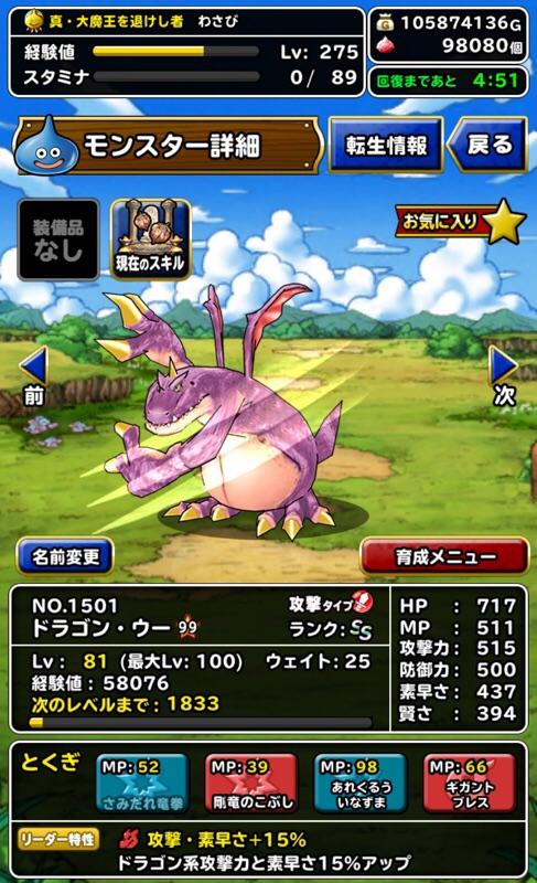 ドラゴン・ウー☆99がついに達成!これで塔でのやり残 しは無くなったかな?