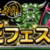 魔王フェス第1弾の5連!2日目の結果と昨日のリア友の神引き!(`・ω・´)